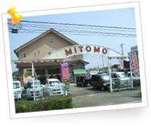 カープラザMITOMO(ミトモ)店舗外観